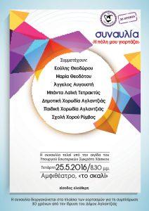 30xrona-may2016-flyer