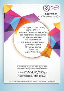 30xrona-may2016-invitation