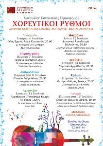 62.koinonikis-prosforas-friends-gr