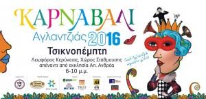 carnival_aglantzia_tsiknopempti_2016_news