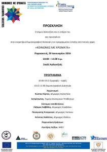 invitation_dimosiografiki_gr