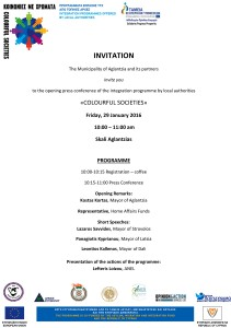 invitation_dimosiografiki_en