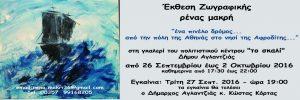 prosklisi_ekthesis_skali_rena_makri