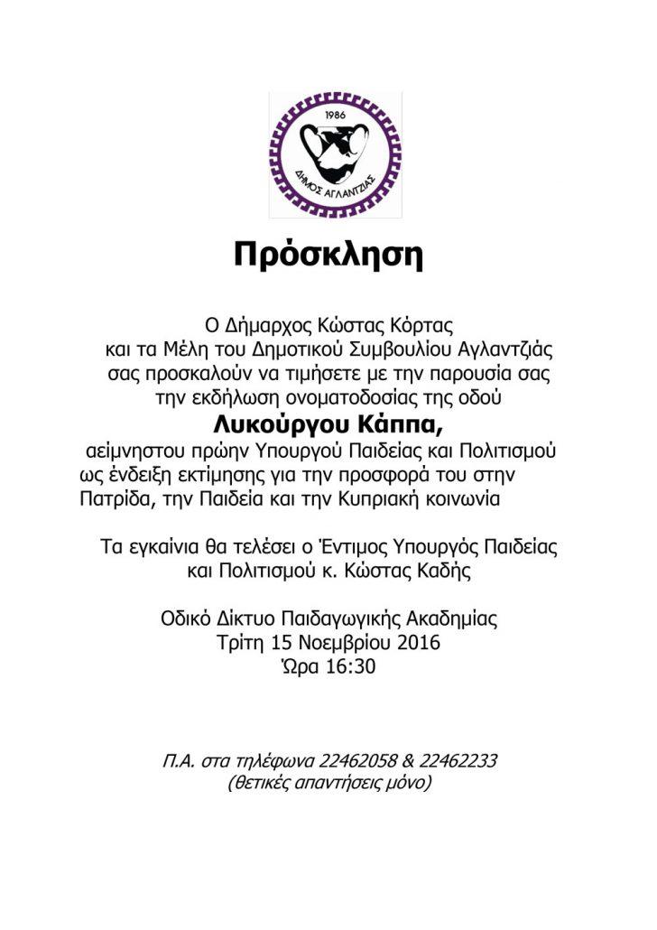 prosklisi_onomatodosia_kappa